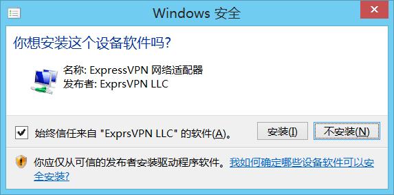 设置ExpressVPN软件
