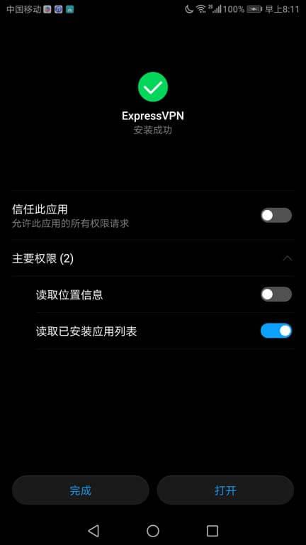expressvpn-android-install-2