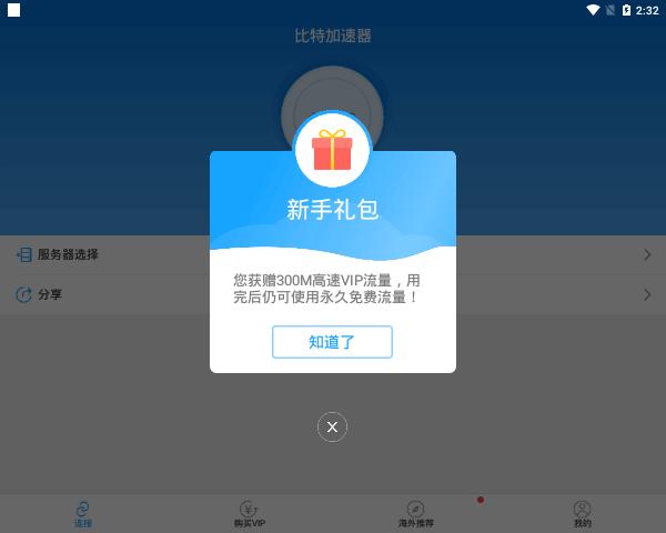 比特VPN永久免费VPN最新评测