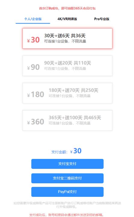 威伯斯云VPN购买界面