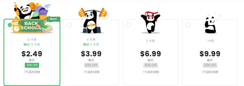 图片:熊猫VPN的价格