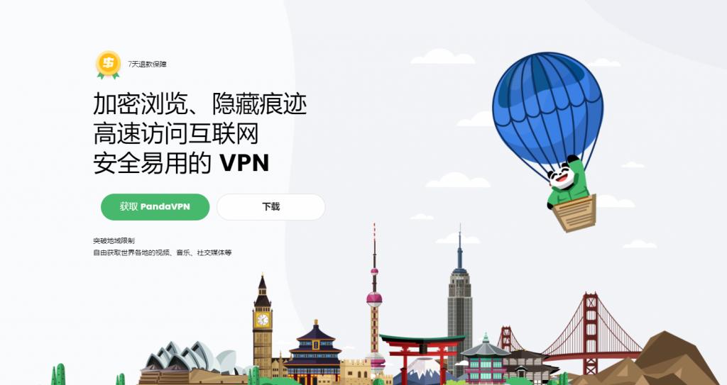 图片:熊猫VPN官网